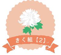 きく組【1】